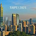台北信義區2020天際線
