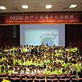 980613-15 NDYS2009國際高雄大會