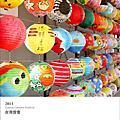 【家塗四壁】2013。台灣燈會