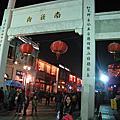 2011大陸福建-福州三坊七巷
