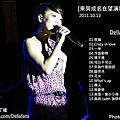 20111013 Della丁噹 東吳成名在望演唱會