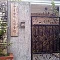 1020730南投溪頭中華電信會館