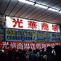 20060115_farewell光華商場