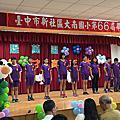 2016.07畢業典禮,期盼夢想高飛