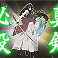 【刀劍亂舞】