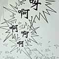 APH(手繪)
