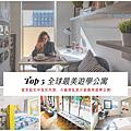 全球最美學生公寓