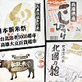 2014日本新米祭