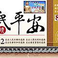 【佛光山】佛祖巡境-全民平安