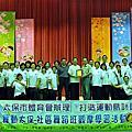 舞動太保-社區舞蹈班觀摩學習活動