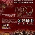 2017台灣大哥大嘉義花火音樂會<光年盛世 超越20>