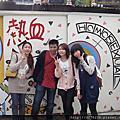 2/25-2/26高雄兩天一夜之旅第一站自助新村