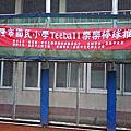 20140611基隆市Teeball推廣營