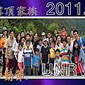 @2011.04.30-5.1新竹尖石香杉露營 - ~UNRV環球露營 -露頂家族