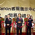 Canon客服展示中心