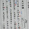 【塗鴉】高中國文補充教材