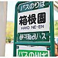 2009/05/02 日本之旅