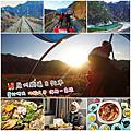 韓國原州鐵道自行車+炸雞大學