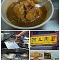 2013.9.3 彰化阿三肉圓