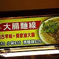 2013.09 蔡記大腸麵線
