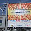 2008東京電玩展