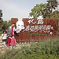 2013-03-09 花露農場