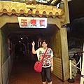 2013-05-12 沖繩之旅 Day~3
