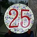 公司 25th 週年慶