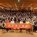 104/09/23 德霖餐旅系104年第一學期大師開講活動花絮