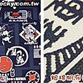 2009~2010 Docky精選布料