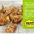 日本HAVIT嚴選手作零食