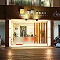 2007街角corner旅店