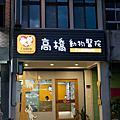 2012高橋動物醫院