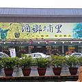 0414豐年生態農場