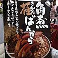 東京豚骨拉麵ばんから秋葉原