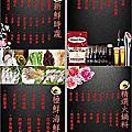 饌麻辣 頂級鴛鴦火鍋