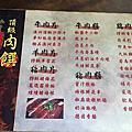 野饌日式炭火燒肉 火烤兩吃吃到飽