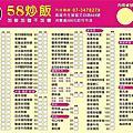 58炒飯(文自店)