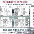 平陽泰合小肥羊(蒙古火鍋)MENU