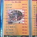 隆安 德和 Quan Dac San De Tuoi Ninh Thuan Menu 寧順羊肉爐 菜單