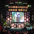 2014-01-17_【創新蛻變 躍動世紀】2014廣達旺年會