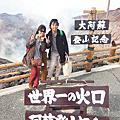 《日本打工》2013.04.04~05-第358天~第359天