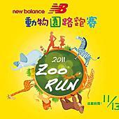 台灣也有動物變裝路跑賽