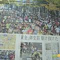 【賽場焦點】-『2012大阪馬拉松(下)- Osaka Marathon Day』