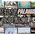 東蛙國外行-菲律賓。巴拉望之旅