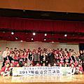 2017出訪香港陳守仁小學 Visiting Po Leung Kuk Camões Tan Siu Lin Primary School, Hong Kong