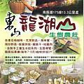 20101013-龍湖山生態農莊‧咖啡‧養生野菜‧風味餐