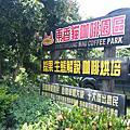 20100708-東香貓咖啡.美食.採果.休閒