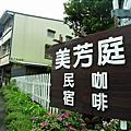 20100624-美芳庭咖啡.民宿
