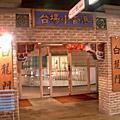 20060403 日本初行D4